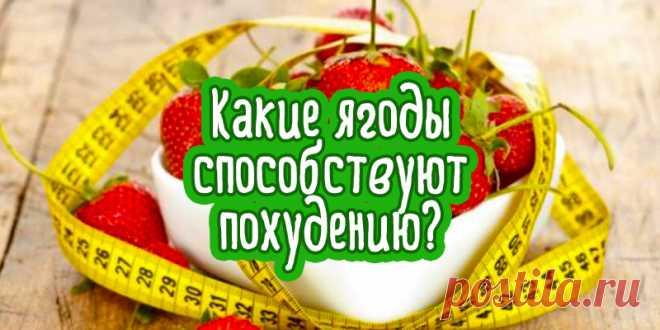 Какие ягоды способствуют похудению? | Полезные советы