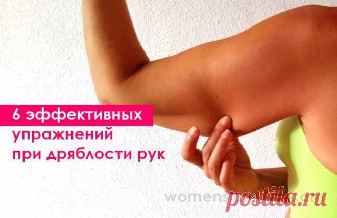 6 эффективных упражнений при дряблости рук Эти нехитрые упражнения помогут вам подтянуть такую проблемную часть тела многих женщин, как плечевой отдел рук, и вы сможете чувствовать себя намного увереннее в открытых нарядах.