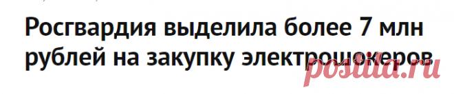 Росгвардия выделила более 7 млн рублей назакупку электрошокеров – МБХ медиа— новости, тексты, видео