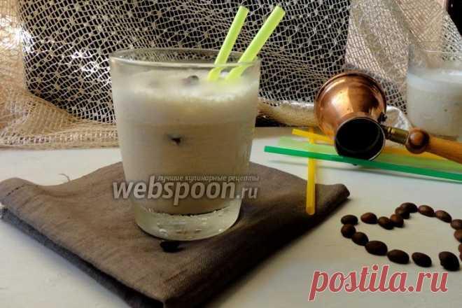 Ледяной кофейный коктейль  Бодрящий ледяной коктейль  Ледяной кофейный коктейль который можно пить и не спеша наслаждаться. Ведь чем дольше стоит коктейль, тем больше он будет набирать в себя кофейный вкус.   На всякий случай храню в морозилке кубики льда из кофе, очень удобно и быстро можно приготовить холодный ледяной коктейль или остудить горячий кофе.   Такой коктейль можно приготовить и с шоколадным мороженым.