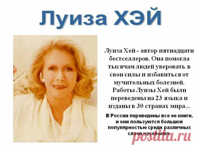 """Louise Hay's table """" Diseases and them первопричины""""."""