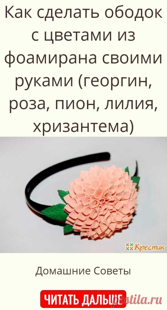 Как сделать ободок с цветами из фоамирана своими руками (георгин, роза, пион, лилия, хризантема)