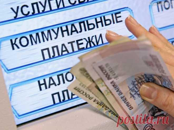 Можно ли списать долги по ЖКХ? | Региональная Юридическая Служба