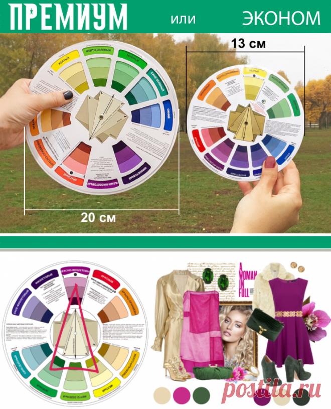 Сочетание цвета по цветовому кругу можно купить LOOKCOLOR
