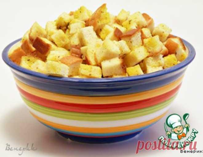 Домашние пикантные сухарики – кулинарный рецепт