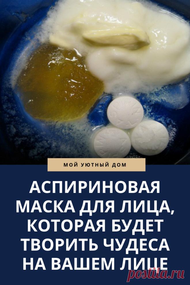 Отличный рецепт аспириновой маски