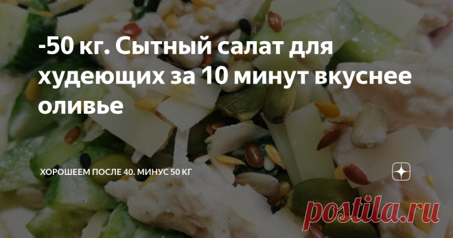 -50 кг. Сытный салат для худеющих за 10 минут вкуснее оливье Это простой и быстрый салат, в котором всего 106 ккал и много белка. Худеть на нем легко и вкусно 👍