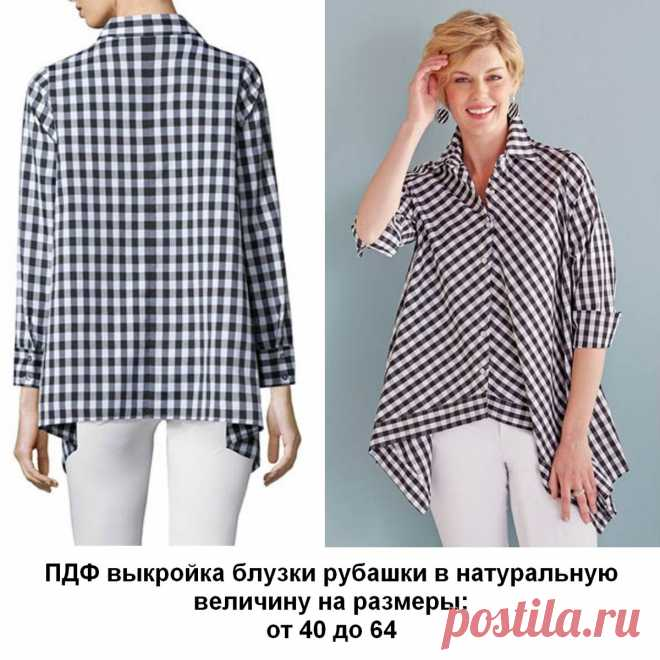 ✂️ Простая выкройка для начинающих красивой блузки рубашки и как сшить такую блузку своими руками