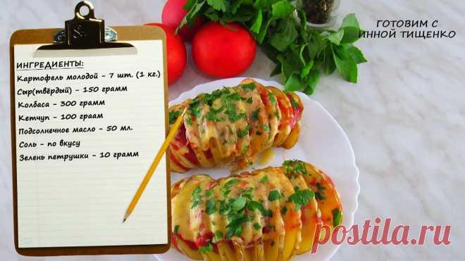 Моя жена готовит очень вкусный картофель, от него не откажусь никогда. | Как сделать из бумаги и рецепты) | Яндекс Дзен