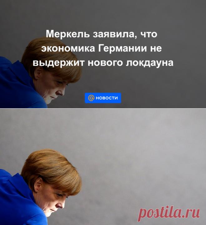 15.10.20-Меркель заявила, что экономика Германии не выдержит нового локдауна - Новости Mail.ru