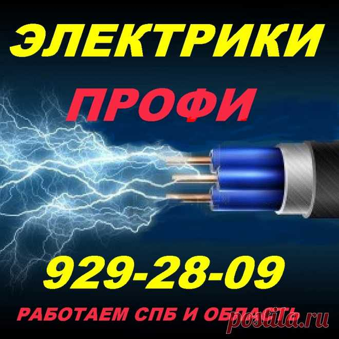 услуги электрика на дому. Обратившись к нам в г. Санкт-Петербург, Вы всегда сможете заказать срочный вызов электрика: капитальный или частичный ремонт электропроводки в квартире, доме, офисе, таунхаузе. Обратившись в компанию за электромонтажными работами, Вы также сможете приобрести сертифицированные материалы по оптовым ценам со склада. Звоните и заказывайте любые интересующие Вас электромонтажные работы или услуги и материалы в СПб и ленинградской области.