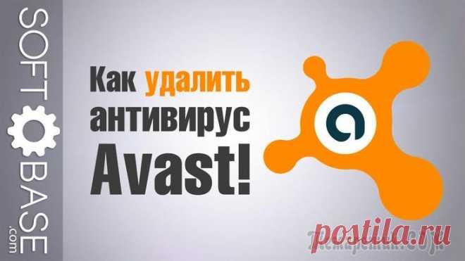 Как удалить Avast с компьютера полностью Сейчас мы разберем, как удалить Аваст, чтобы после деинсталляции антивируса, на компьютере не осталось следов, оставшихся после удаления программы. Многие пользователи сталкиваются с проблемами при по...