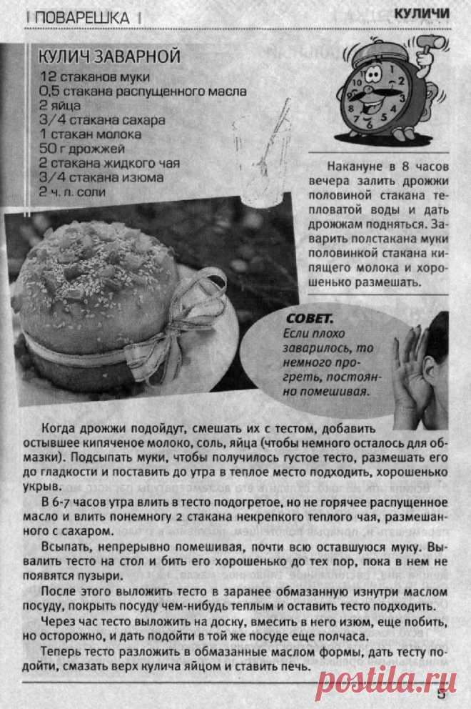 La rosca de Pascua cocido