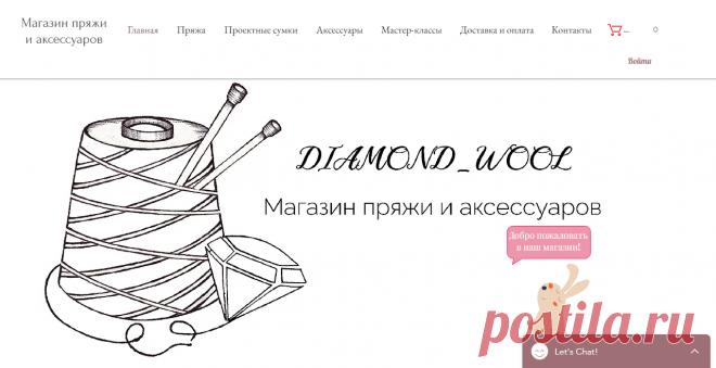 Diamondwool - магазин пряжи и аксессуаров | Бобинная пряжа | Москва