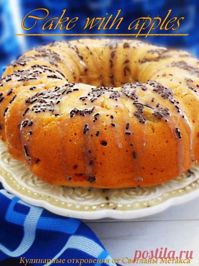 КЕКС С ЯБЛОКАМИ Прекрасный, быстрый десерт, который сможет приготовить каждый. Его можно подать с шариком мороженого или традиционно к чашке чая, кофе. Кроме или вместо яблок, можно использовать сухофрукты, орехи и так далее...