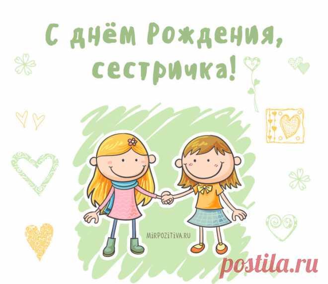 Открытка - Рисунок поздравление сестре на День рождения