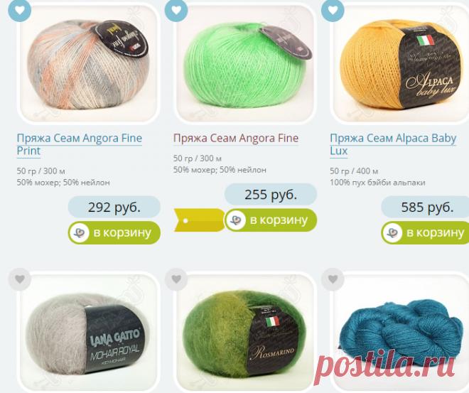 пряжа для вязания шалей купить в магазине Pryazhasu им пряжа