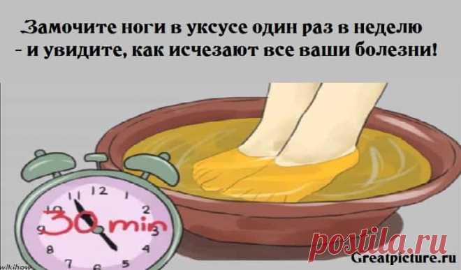 Замочите ноги в уксусе один раз в неделю - и увидите, как исчезают все ваши болезни! Замочите ноги в уксусе один раз в неделю - и увидитекак исчезают все ваши болезни!Начните день с этого хотьраз в неделю.Исцеляемся
