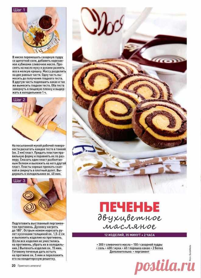 Печенье двухцветное масляное