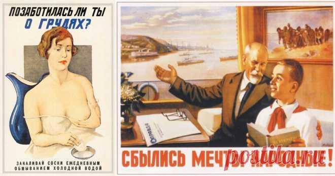 ¿Los carteles de los tiempos de la URSS – de veras esto era en serio? (17 fotos)   el Diablo toma los carteles De agitación de la URSS, que eran no tiene tiempo por la realidad, se perciben ahora como algo de completamente otro mundo. Realmente, hoy es posible presentar con trabajo que las obras semejantes cuelguen en las calles, en las escuelas, en las empresas. 1. 2. 3. 4. 5. 6. 7. 8. 9. 10. 11. 12. 13. 14. 15. 16.