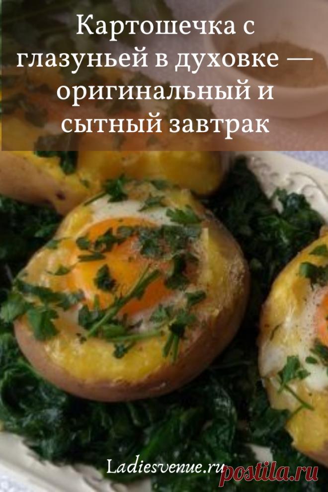 Картошечка с глазуньей в духовке — оригинальный и сытный завтрак