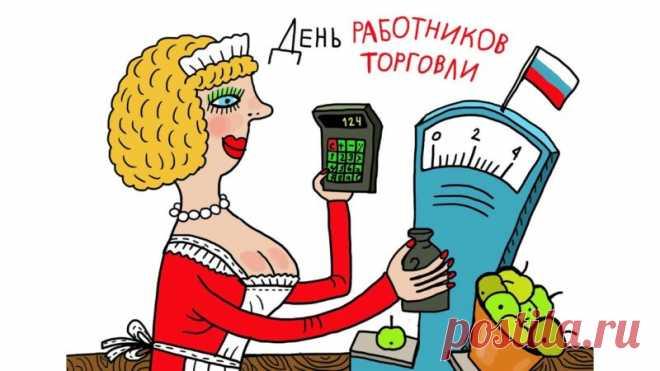 Открытка - Русская женщина у прилавка. С Днём работника торговли