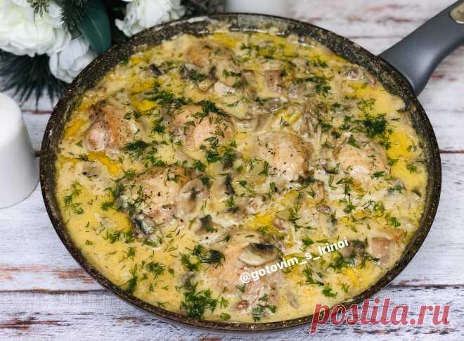 Очень нежная курица в сливочно-грибном соусе. Курицу по этому рецепту вы будете готовить постоянно.   Готовим просто и вкусно с Ириной   Яндекс Дзен