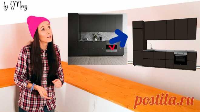 Это лучший конструктор для проектирования кухни. Pro100 отдыхает! | Mary Wood — все своими руками! | Яндекс Дзен
