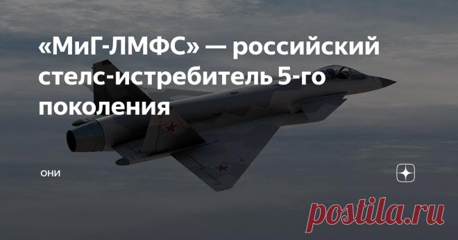 «МиГ-ЛМФС» — российский стелс-истребитель 5-го поколения Многоцелевой истребитель сможет преодолевать до 4000 км со скоростью 2500 км/ч. Он заменит самолеты предыдущих поколений «МиГ-29» и «МиГ-35».