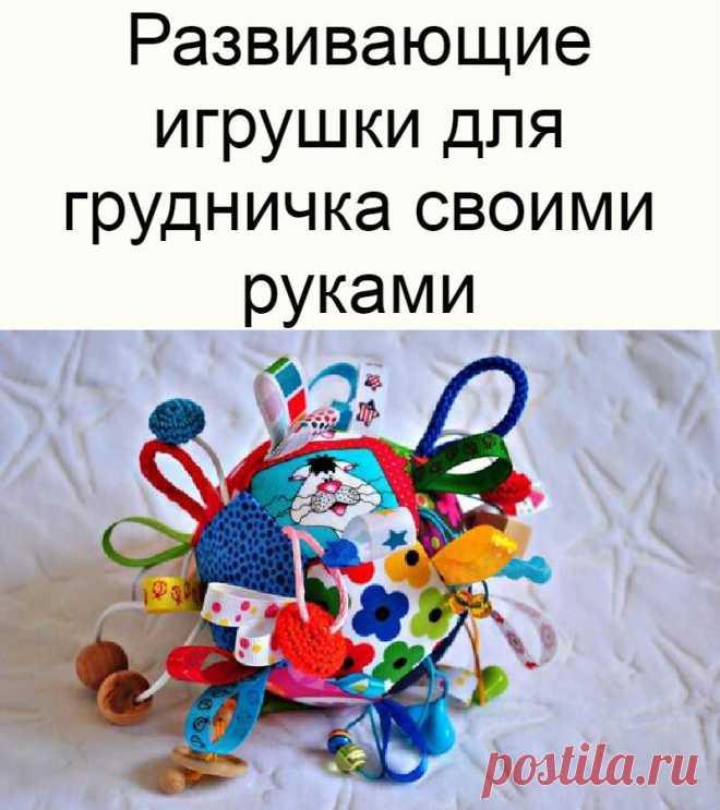 Развивающие игрушки для грудничка своими руками