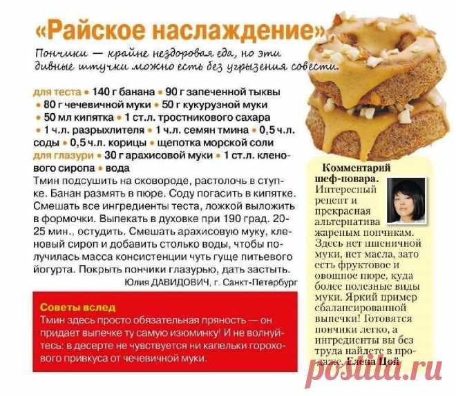 """Пончики """"Райское наслаждение"""" в духовке"""