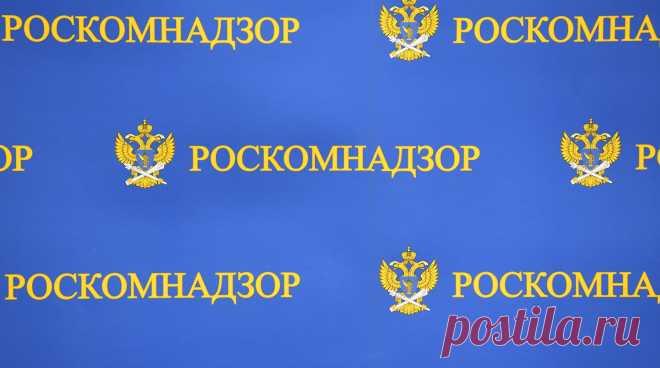 Роскомнадзор поддержал законопроект о санкциях за цензуру против СМИ РФ - Газета.Ru | Новости