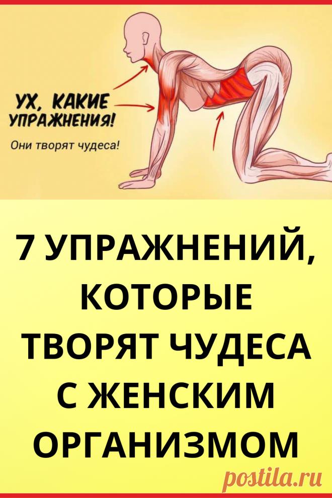 Упражнения, которые творят чудеса с женским организмом