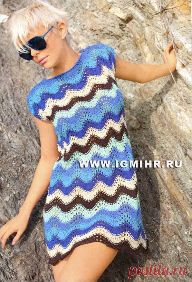 Платье с волнистым узором, в стиле Миссони. Спицы