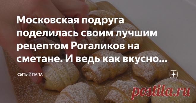 Московская подруга поделилась своим лучшим рецептом Рогаликов на сметане. И ведь как вкусно (даже не ожидала)