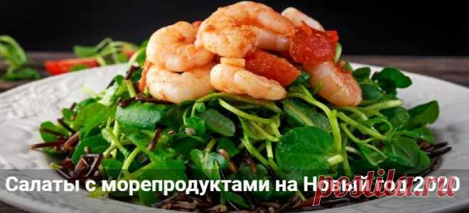 Салаты с морепродуктами на Новый год 2020: самые вкусные рецепты Салаты с морепродуктами на Новый год 2020: самые вкусные рецепты с фото. В масле и с майонезом. Салаты с авокадо, помидорами, огурцами, пекинской и яйцом.