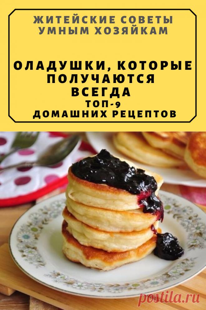 ОЛАДУШКИ, КОТОРЫЕ ПОЛУЧАЮТСЯ ВСЕГДА Топ-9 домашних рецептов | Житейские Советы