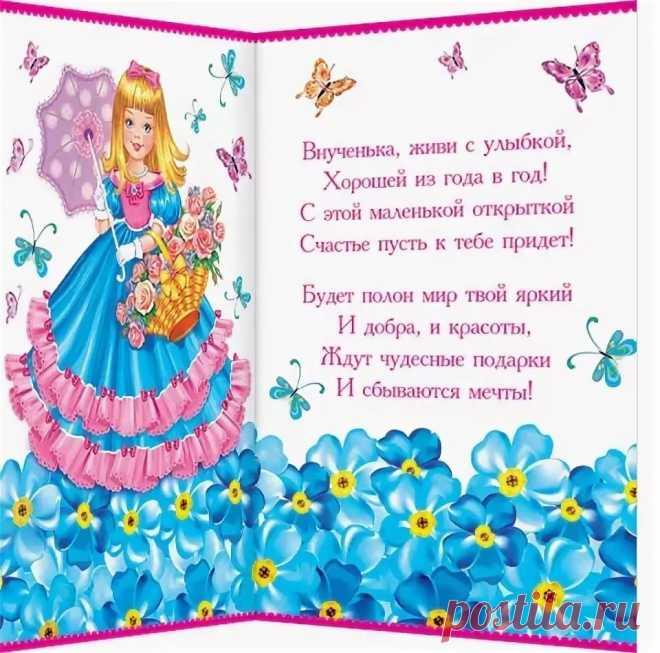 Надписью, поздравления внучке 3 года открытки