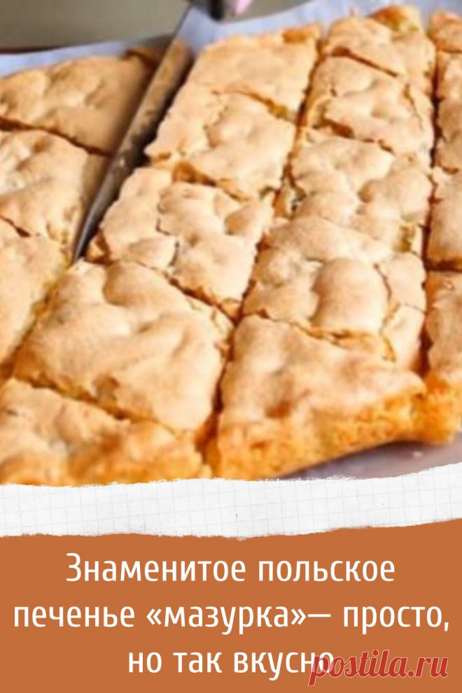 Знаменитое польское печенье «мазурка»— просто, но так вкусно
