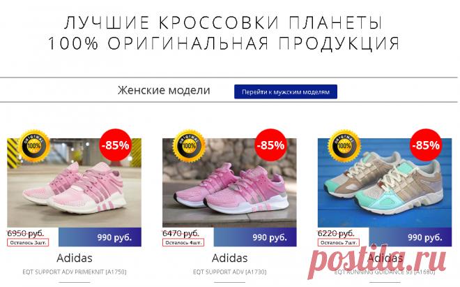 Лучшая Спортивная Обувь Планеты Интернет Магазин