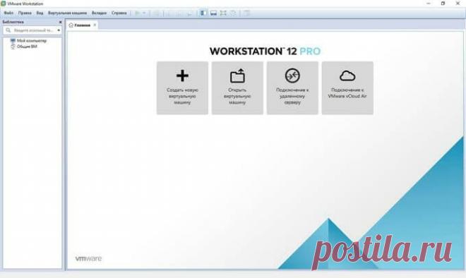 Виртуальная машина VMware Workstation.