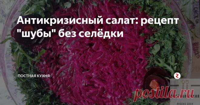 Антикризисный салат: рецепт