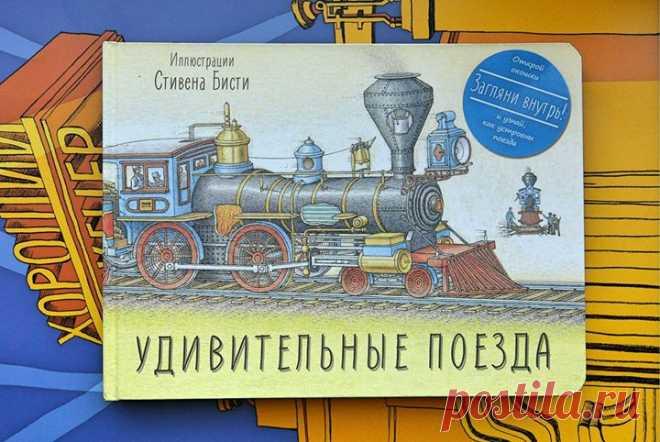 Кто изобрел первый паровоз? На чем работает тепловоз? Как электричество попадает в электропоезд? Где проходит самая длинная железная дорога в мире? Почему шанхайский экспресс способен разогнаться до 430 км/ч? Новая книга всемирно известного иллюстратора Стивена Бисти, мастера «чудесных сечений», расскажет, как устроены поезда — от паровоза до маглева (поезда на магнитной подушке). А клапаны и окошки дадут возможность заглянуть внутрь моторного отсека и грузового вагона, в кабину машиниста…