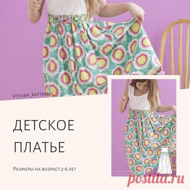 Скачать выкройку Выкройка платья на девочку в PDF бесплатно