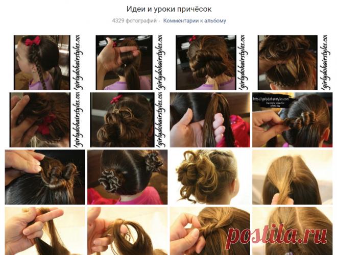 Идеи и уроки причёсок – 4 329 фотографий