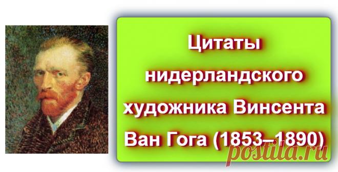 Цитаты художника Винсента Ван Гога (1853–1890) Источник: https://blog-citaty.blogspot.com/