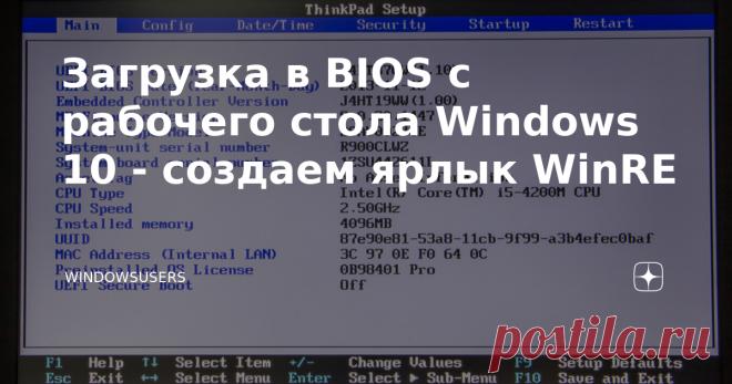 Загрузка в BIOS с рабочего стола Windows 10 - создаем ярлык WinRE Доброго времени суток! Вас приветствует канал WindowsUsers  ! В данной статье я хочу поговорить о создании ярлыков на рабочем столе основанных на стандартной утилите Windows shutdown.exe. Все наверняка знают, что данная утилита позволяет создавать ярлыки выключения и перезагрузки ПК, но мало кто знает что с помощью shutdown.exe можно так-же создать ярлык перезагрузки в среду Win RE(Среда восстановления Windo...
