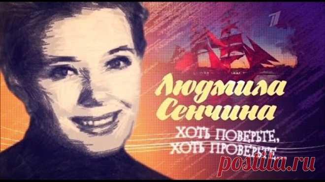 Людмила Сенчина. Хоть поверьте, хоть проверьте