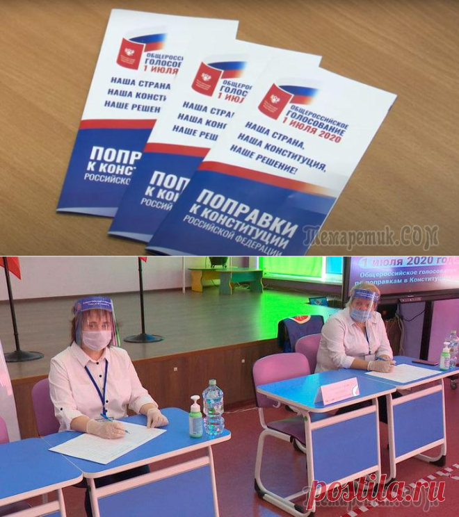 По всей России началось голосование по поправкам к Конституции