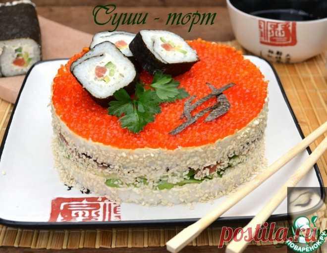 Суши-торт – кулинарный рецепт